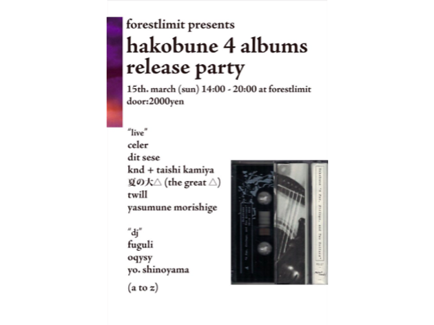 hakobune 4 albums release party