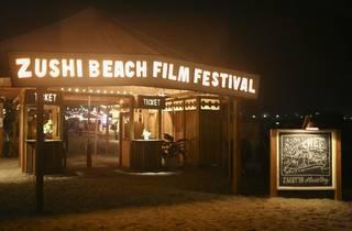 Zushi Film Festival
