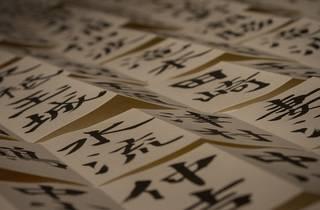 Inauguración de Takara / caligrafía japonesa de Hamano Ryuno