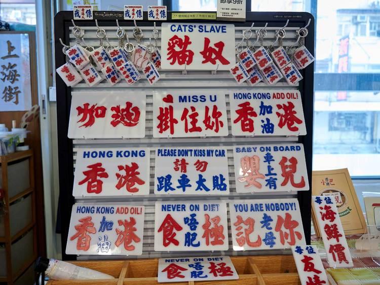 Restore:香港情懷