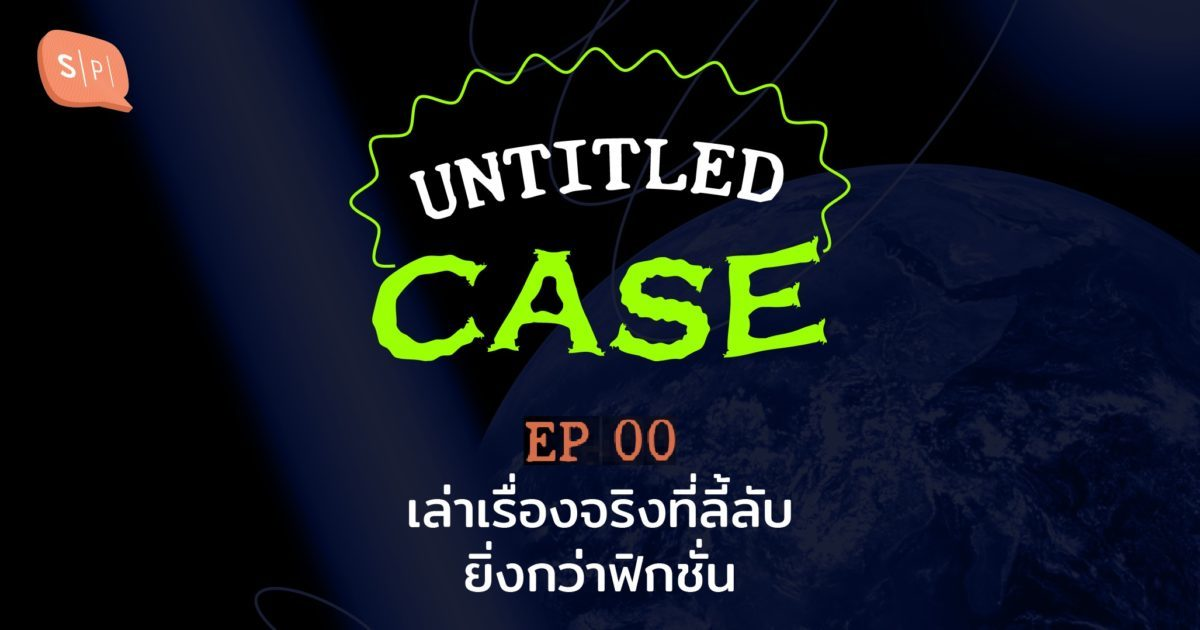 ีuntitled case