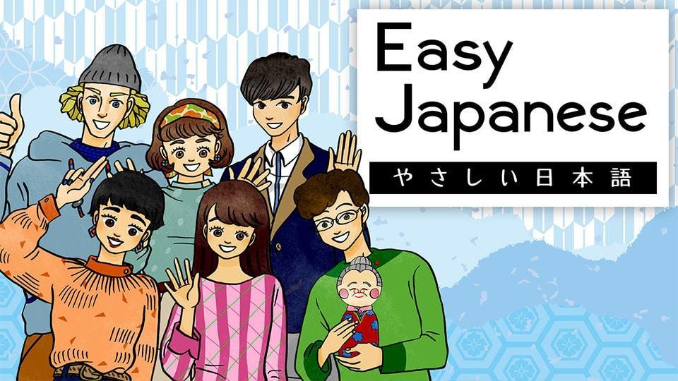 NHK Japanese