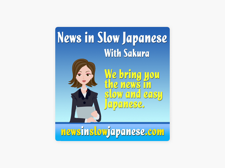 News in Slow Japanese