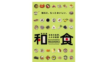 「和食 ~日本の自然、人々の知恵~」