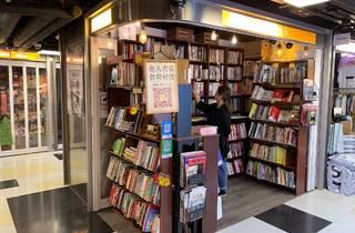 Mo Yan Bookstore