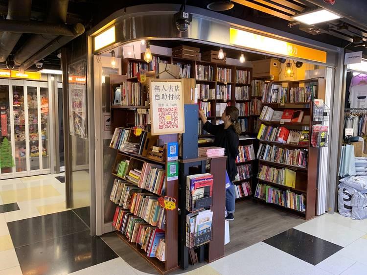 無人書店:街坊商場劏舖