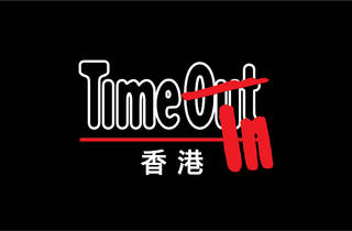 Time Out 香港 Time In HK