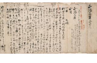 国宝 明月記 自筆本のうち 正治二年正月二月記 鎌倉時代 冷泉家時雨亭文庫蔵