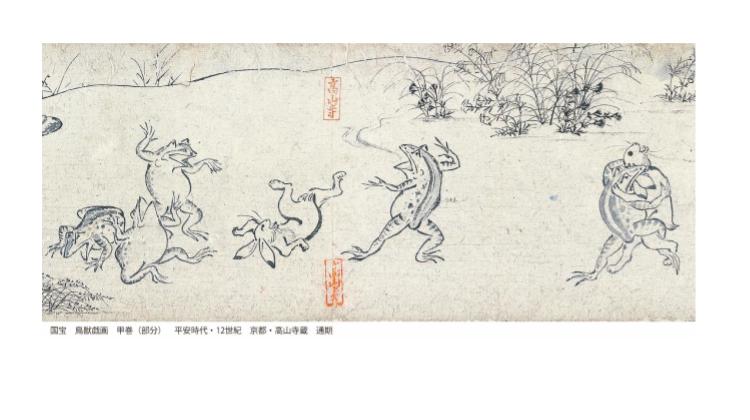 鳥獣戯画 甲巻 平安時代 12世紀 京都・高山寺