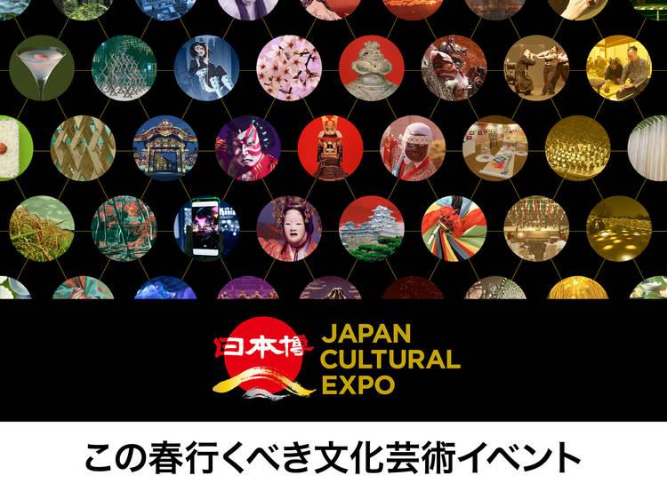 4月から7月に行くべき文化芸術イベント