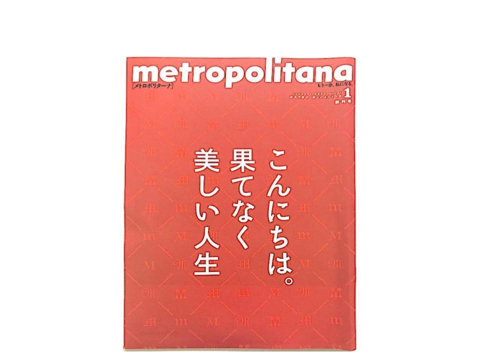 創刊号を読み解く 第10回 - メトロポリターナ