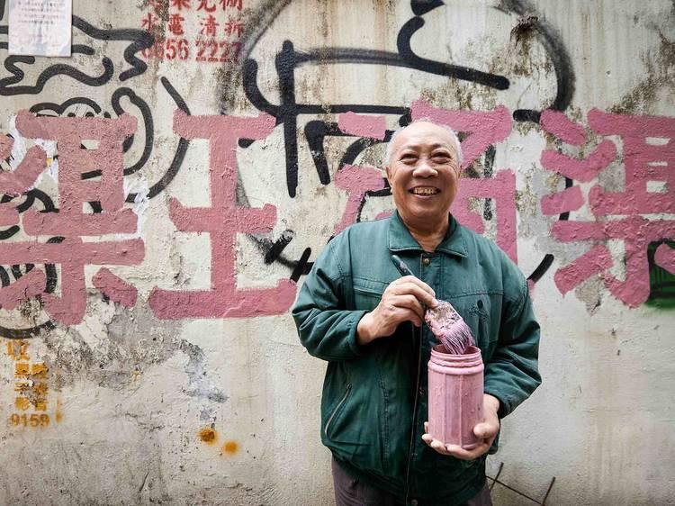 專訪:香港渠王