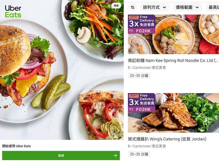 Uber Eats:訂單折扣