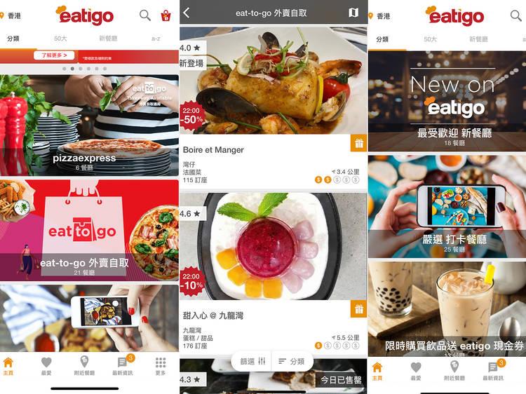 Eatigo:外賣自取低至半價