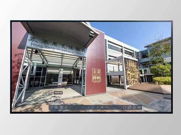 Hong Kong Museum of History virtual gallery