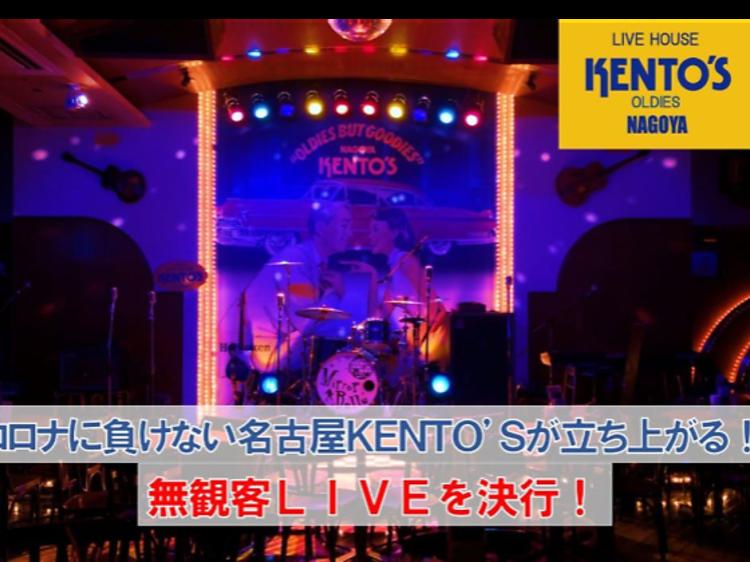 名古屋KENTO'S