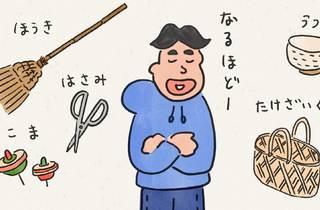 日ノ目スタヂオ(イラスト:Yoshimitsu Nippashi)