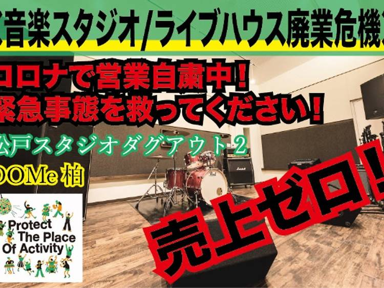DOMe柏、松戸スタジオダグアウト2