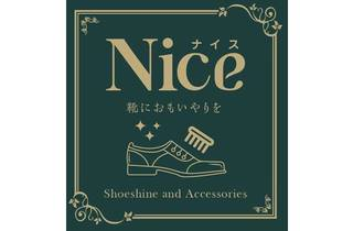 靴磨き店ナイス