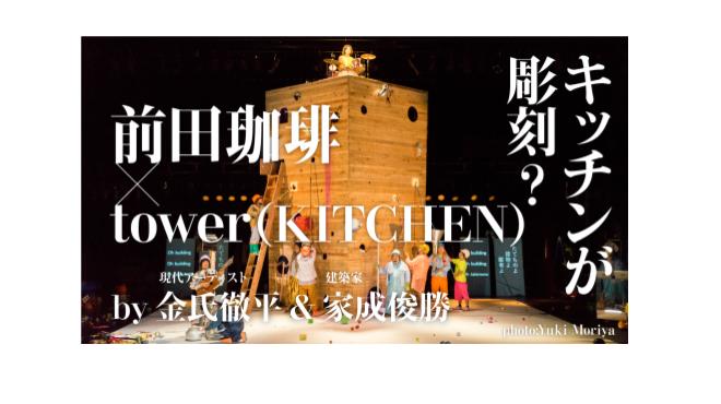 キッチンが彫刻に? 前田珈琲明倫店が金氏徹平作品制作の支援募集中