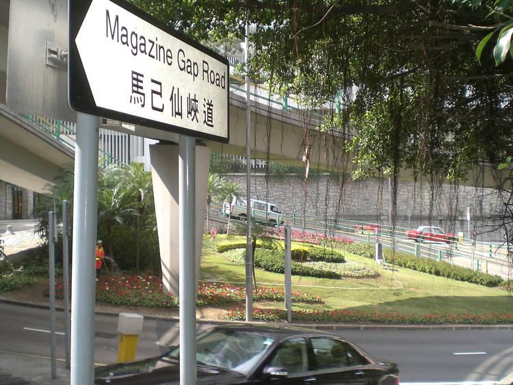 Magazine Gap Road (馬己仙峽道)