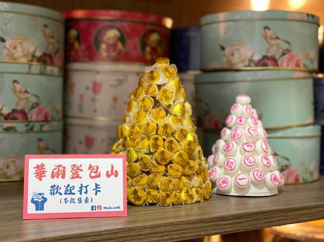 Wah Yee Tang Cake Shop