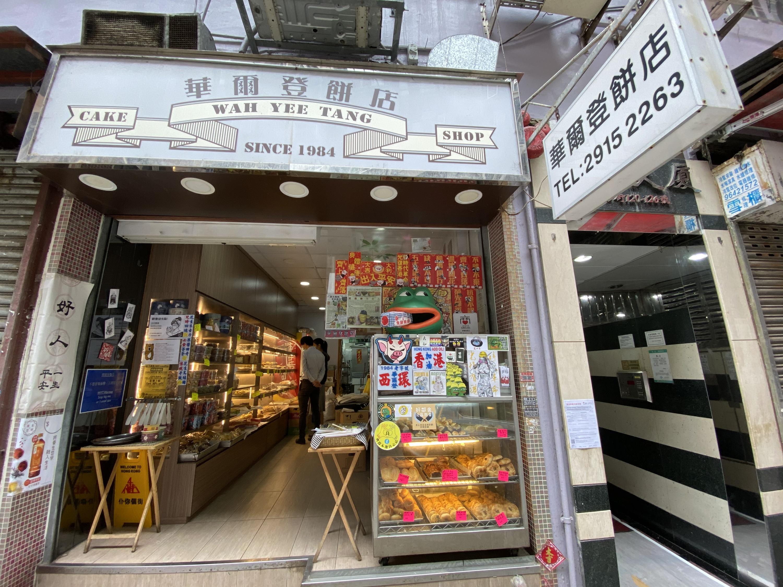 Wah Yee Tang Bakery