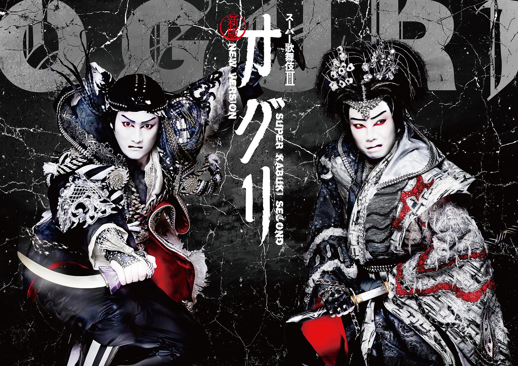 スーパー歌舞伎Ⅱ『新版 オグリ』
