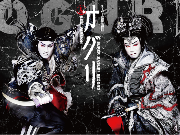 自宅で観劇:第4回 若手歌舞伎俳優の挑戦