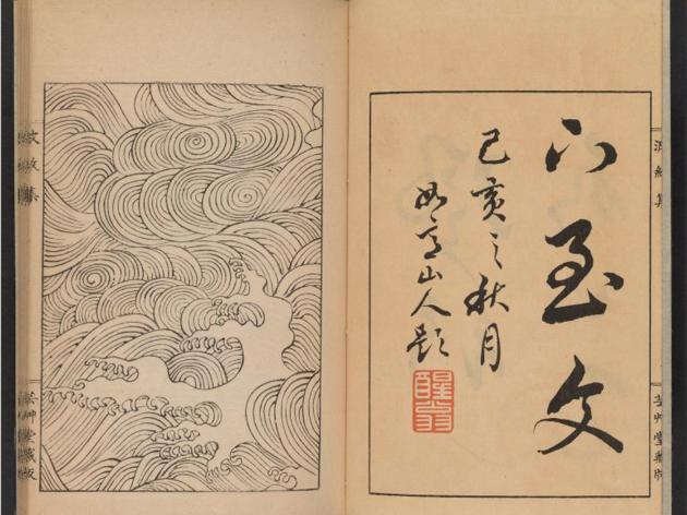 Hamonshu wave design blog