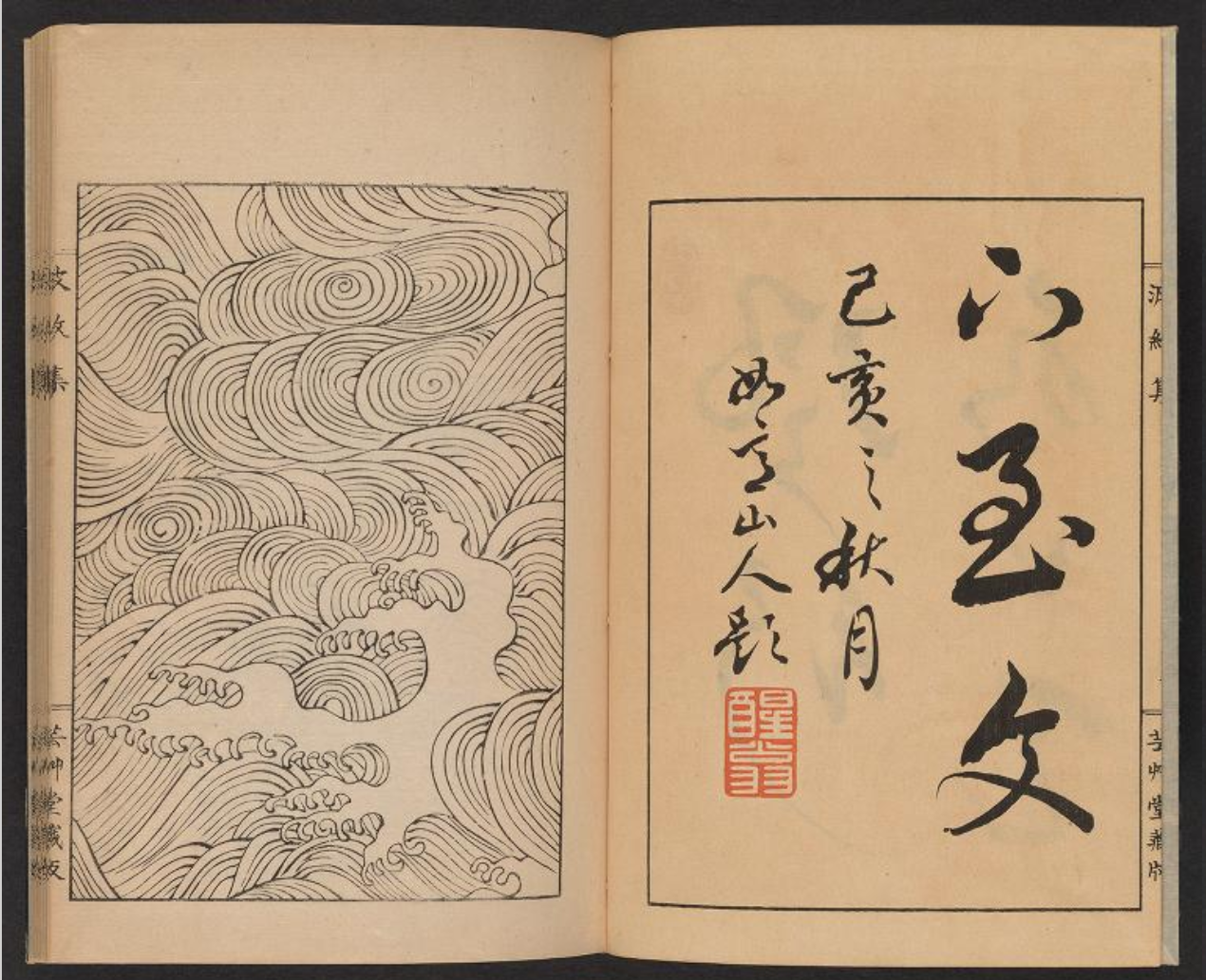 You can now download these traditional Japanese wave drawings for free