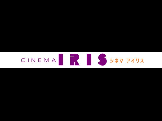 函館市民映画館シネマアイリス