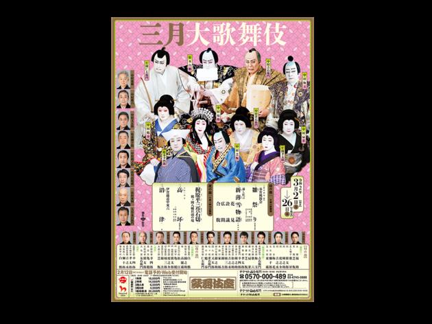 自宅で観劇:第5回  歌舞伎 円熟の芸と日本舞踊