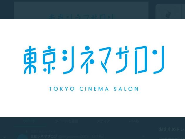 東京シネマサロン