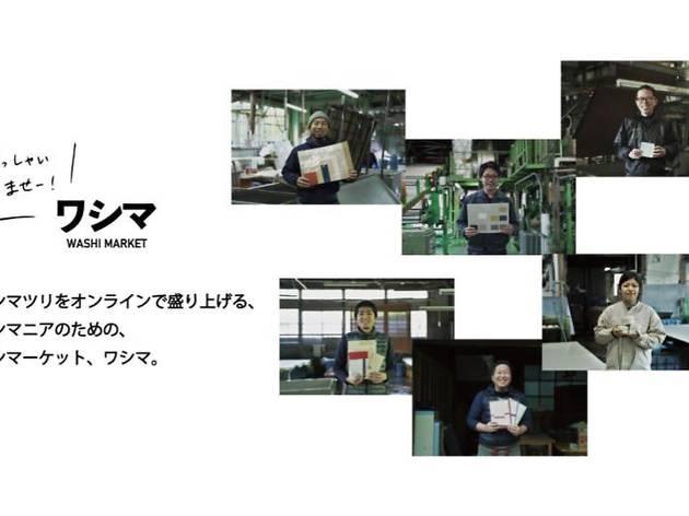 オンラインマーケット「ワシマ」