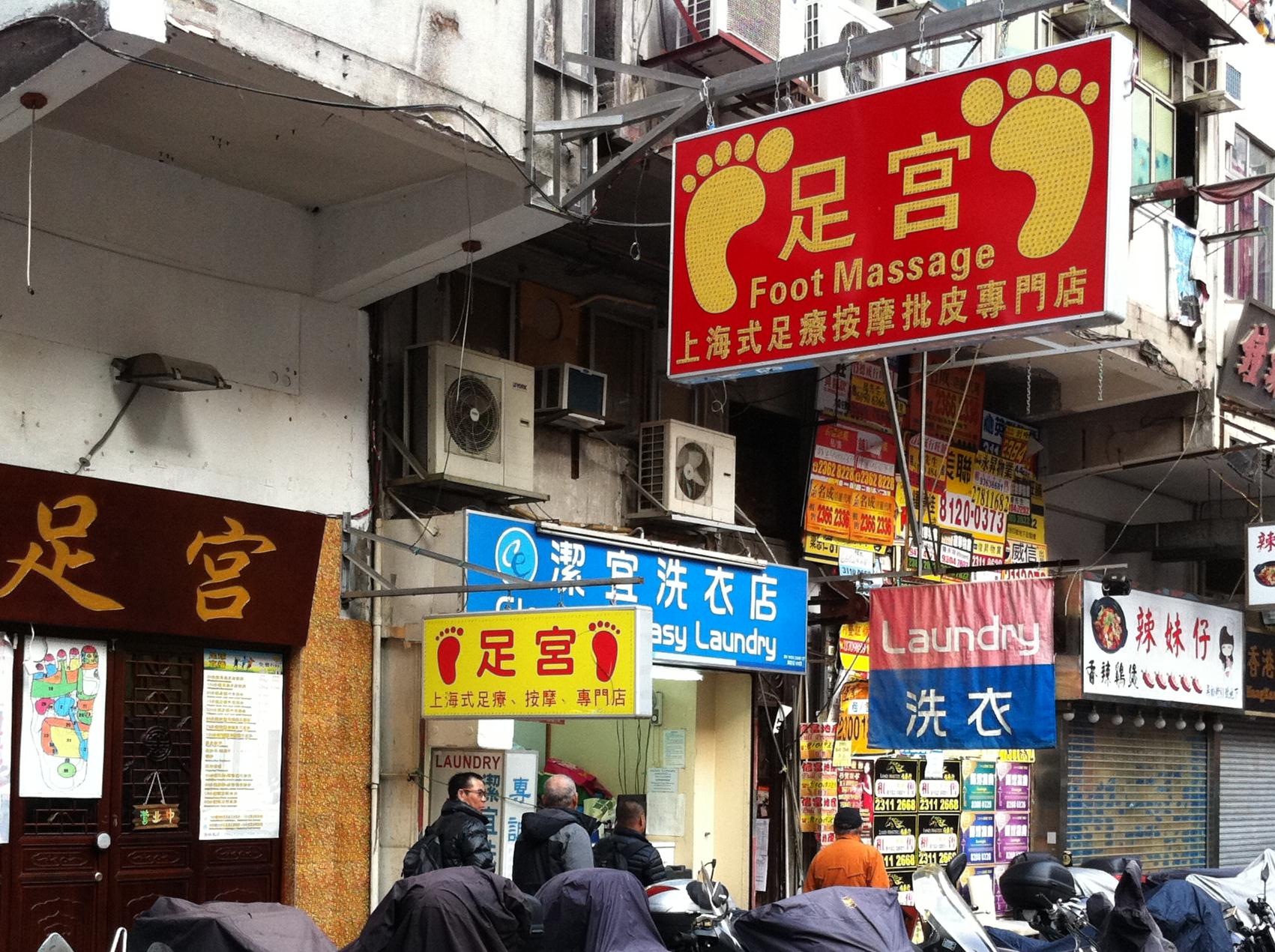 Hong Kong Foot Massage