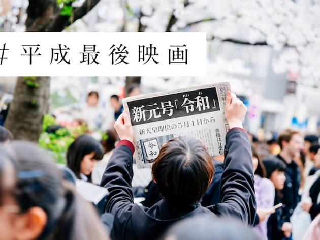 「#平成最後映画」
