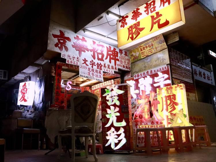 香港十大夕陽行業
