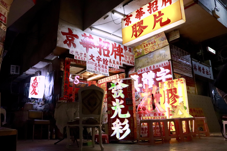 到訪夕陽行業店舖京華招牌