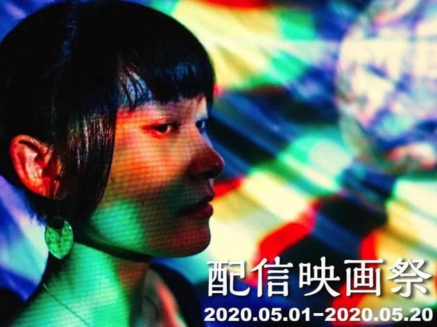 ©配信映画祭