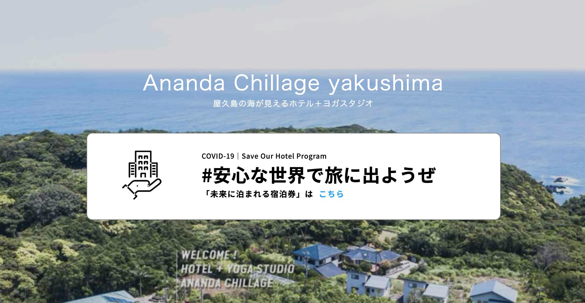 Ananda Chillage yakushima