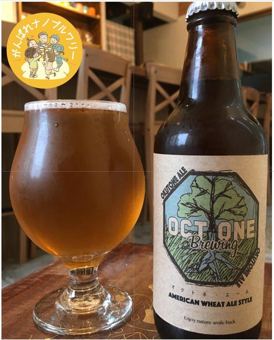 Oct One 1 beer