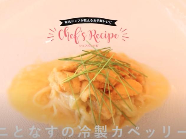 原田慎次シェフ直伝レシピ『ウニとなすの冷製カペッリーニ』