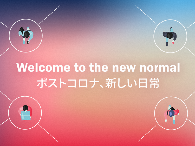 Welcome to the new normal ポストコロナ、新しい日常。