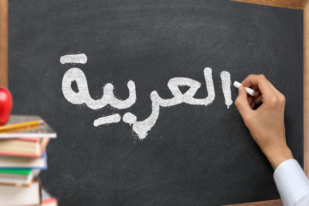 Classe d'àrab