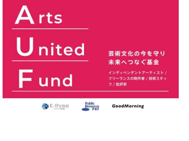 Arts United Fund