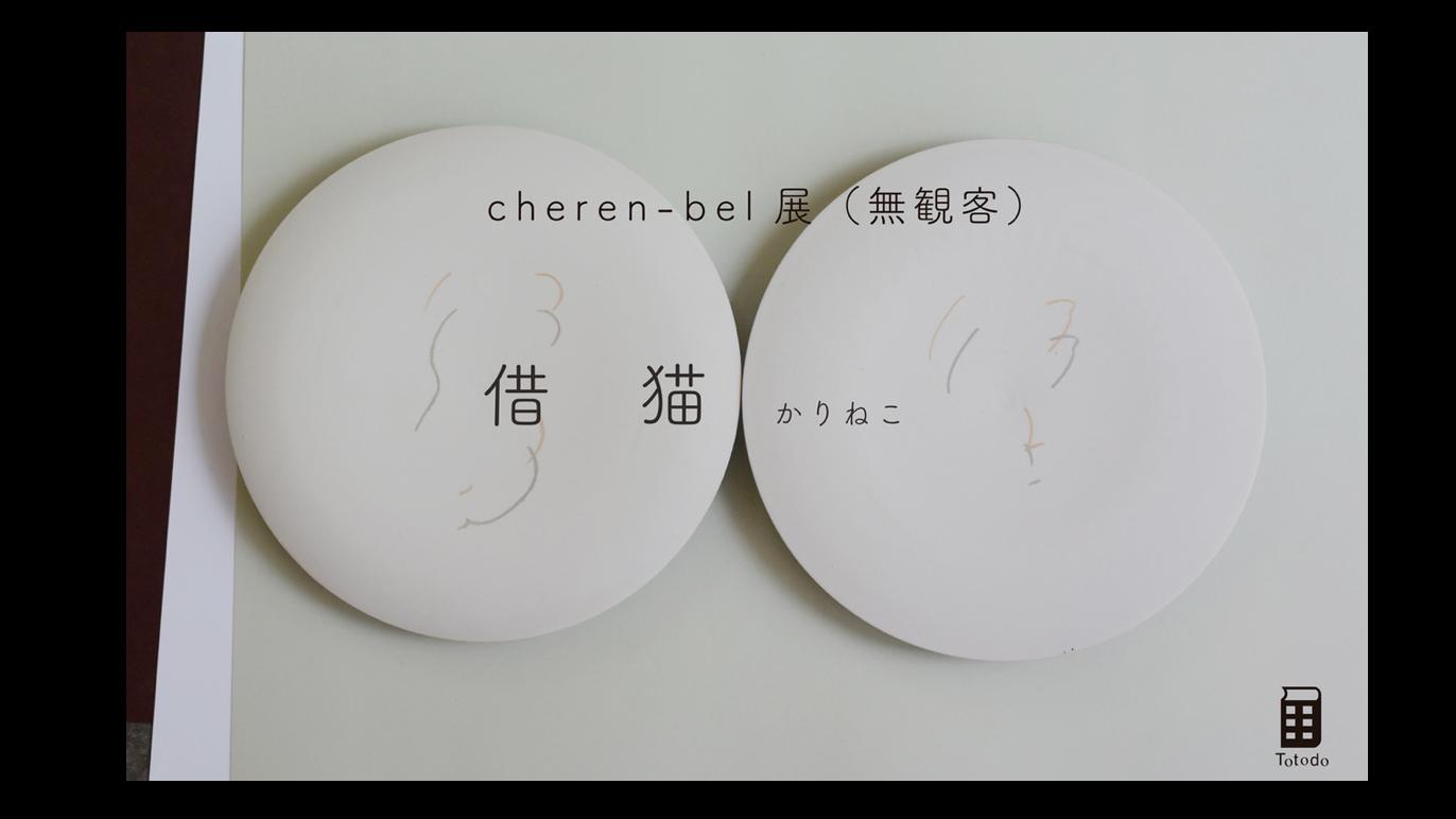 cheren-bel