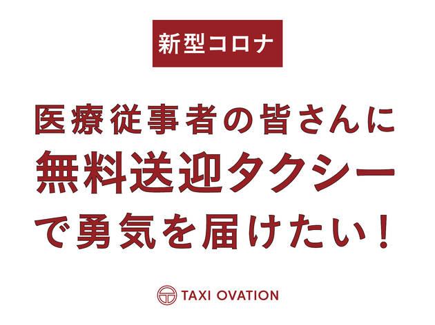 タクシーオベーション