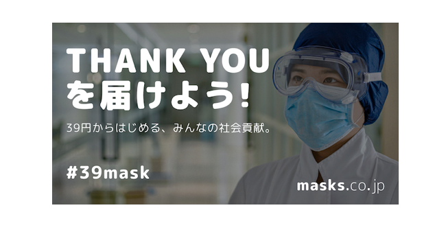 THANK YOU MASKプロジェクト