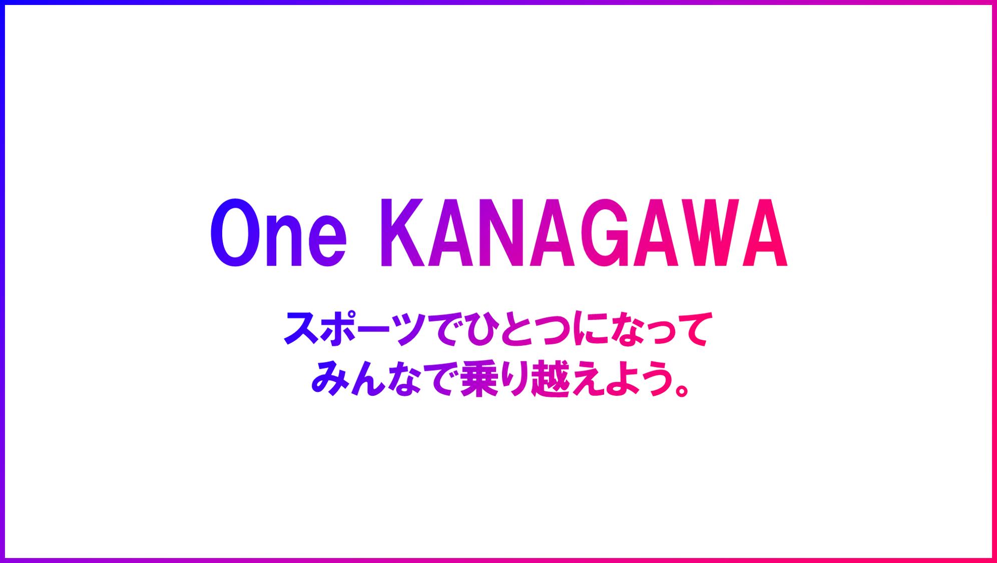 One KANAGAWA